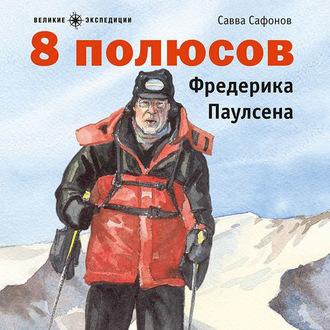 Аудиокнига 8 полюсов Фредерика Паулсена