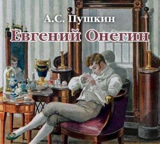 Аудиокнига Евгений Онегин