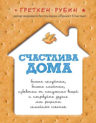 Купить Счастлива дома