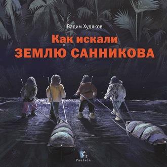 Аудиокнига Как искали Землю Санникова