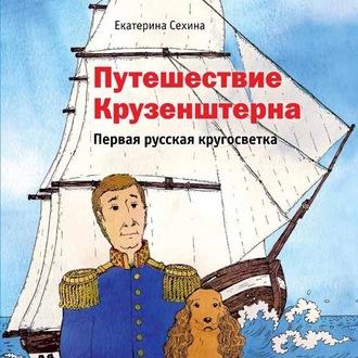 Аудиокнига Путешествие Крузенштерна. Первая русская кругосветка