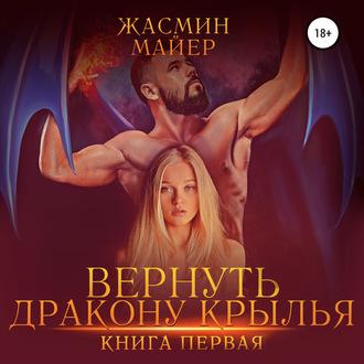 Аудиокнига Вернуть дракону крылья. Книга 1