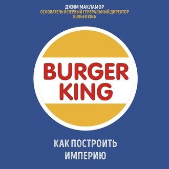 Аудиокнига Burger King. Как построить империю