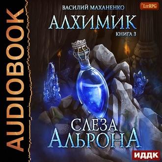 Аудиокнига Алхимик. Слеза Альрона