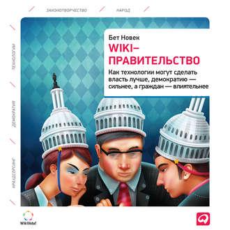 Аудиокнига Wiki-правительство: Как технологии могут сделать власть лучше, демократию – сильнее, а граждан – влиятельнее