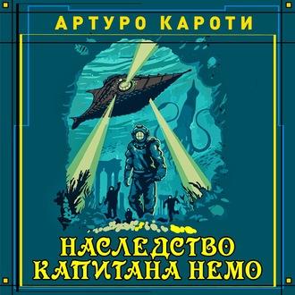 Аудиокнига Наследство капитана Немо