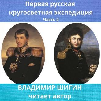 Аудиокнига Первая кругосветная экспедиция русского флота. Часть 2