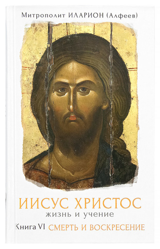 Аудиокнига Иисус Христос. Жизнь и учение. Книга VI. Смерть и Воскресение. Том 5. Глава 9. Распятие