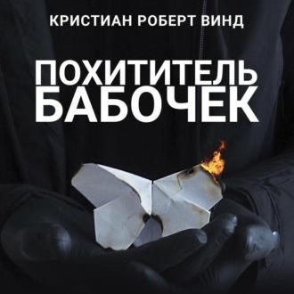 Аудиокнига Похититель бабочек
