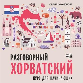 Аудиокнига Разговорный хорватский язык. Курс для начинающих. Аудиоприложение