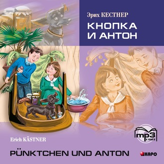 Аудиокнига Кнопка и Антон. Аудиоприложение