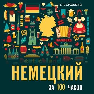 Аудиокнига Немецкий за 100 часов. Аудиоприложение