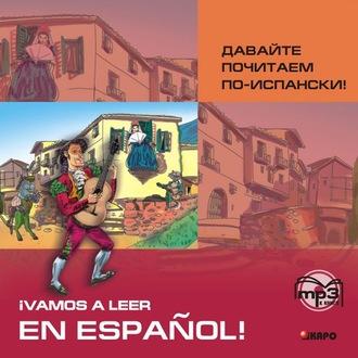 Аудиокнига Давайте почитаем по-испански! Аудиоприложение