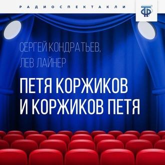Аудиокнига Петя Коржиков и Коржиков Петя