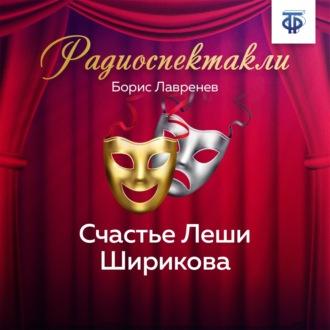 Аудиокнига Счастье Леши Ширикова