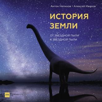 Аудиокнига История Земли. От звездной пыли к звездной пыли
