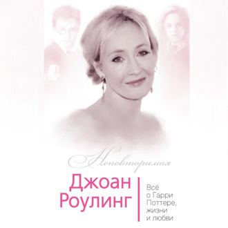 Аудиокнига Джоан Роулинг. Всё о Гарри Поттере, жизни и любви