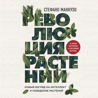 Аудиокнига Революция растений