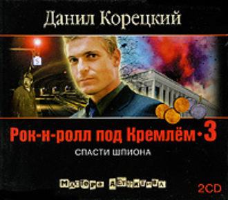 Аудиокнига Спасти шпиона