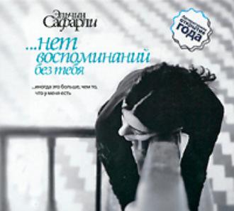 Аудиокнига …нет воспоминаний без тебя (сборник)