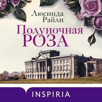 Аудиокнига Полуночная роза