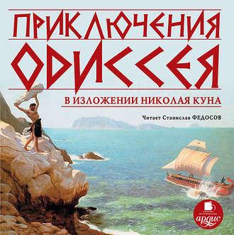 Аудиокнига Приключения Одиссея
