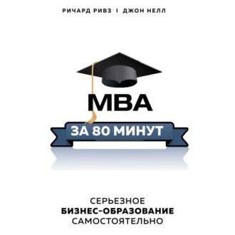 Аудиокнига MBA за 80 минут. Серьезное бизнес-образование самостоятельно