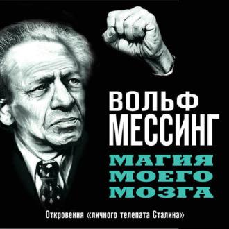 Аудиокнига Магия моего мозга. Откровения «личного телепата Сталина»