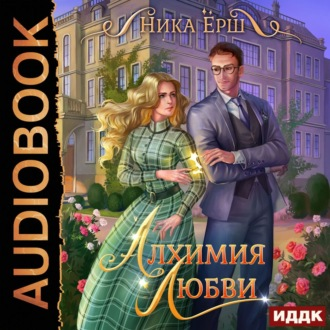Аудиокнига Алхимия любви