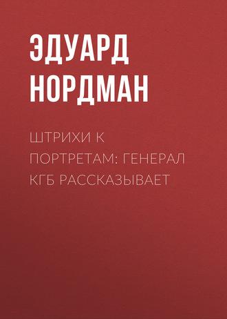 Аудиокнига Штрихи к портретам: Генерал КГБ рассказывает