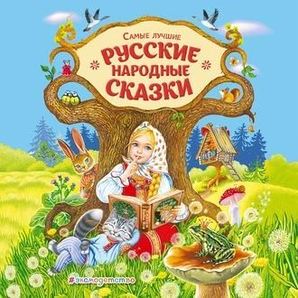 Аудиокнига Самые лучшие русские сказки