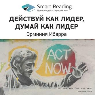 Аудиокнига Краткое содержание книги: Действуй как лидер, думай как лидер. Эрминия Ибарра