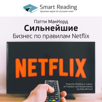 Аудиокнига Краткое содержание книги: Сильнейшие. Бизнес по правилам Netflix. Патти Маккорд