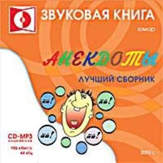 Аудиокнига Анекдоты. выпуск 1