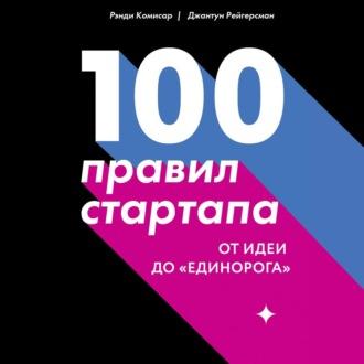 Аудиокнига 100 правил стартапа. От идеи до «единорога»