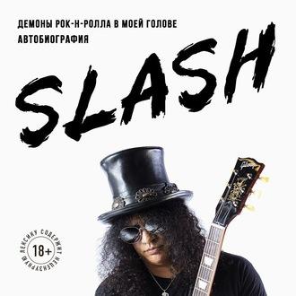 Аудиокнига Slash. Демоны рок-н-ролла в моей голове