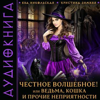 Аудиокнига Честное волшебное! или Ведьма, кошка и прочие неприятности