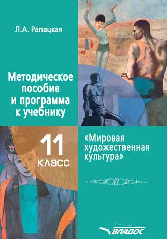 Купить Методическое пособие и программа к учебнику «Мировая художественная культура». 11 класс