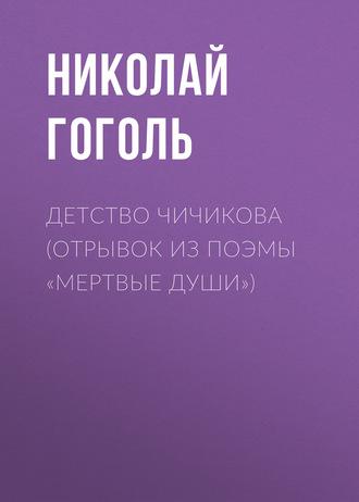 Аудиокнига Детство Чичикова (отрывок из поэмы «Мертвые души»)