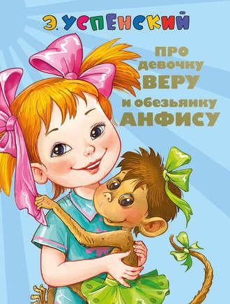 Купить Про девочку Веру и обезьянку Анфису. Вера и Анфиса продолжаются
