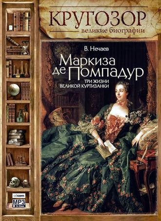 Аудиокнига Маркиза де Помпадур. Три жизни великой куртизанки