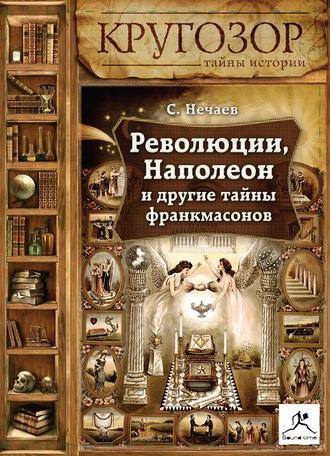 Аудиокнига Революции, Наполеон и другие тайны франкмасонов