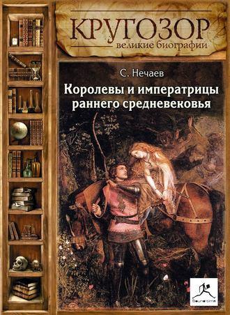 Аудиокнига Королевы и императрицы раннего средневековья