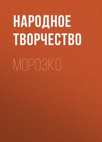 Аудиокнига Морозко