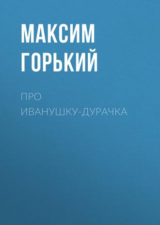 Аудиокнига Про Иванушку-дурачка