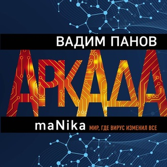 Аудиокнига Аркада. Эпизод третий. maNika