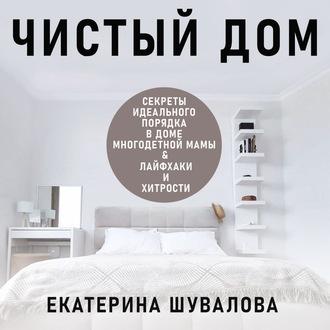 Аудиокнига Чистый дом