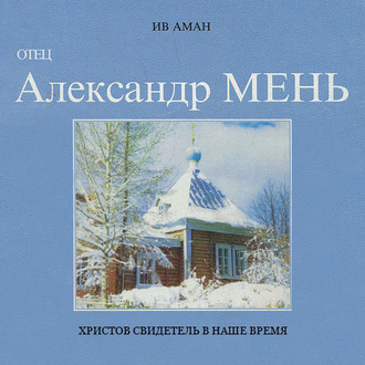 Аудиокнига Отец Александр Мень. Христов свидетель в наше время
