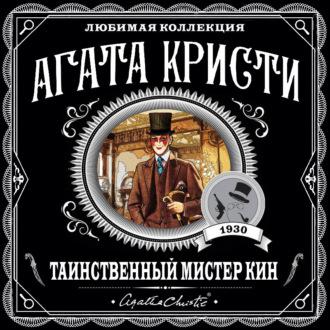 Аудиокнига Таинственный мистер Кин