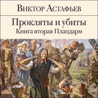 Аудиокнига Прокляты и убиты. Книга 2. Плацдарм